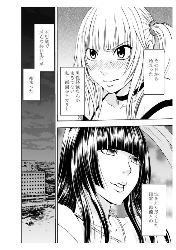 敏感アイドルと快感ゴースト 前編の体験版のラストシーン