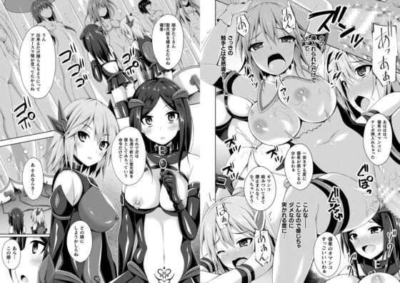 成海優先生のエロ漫画「堕落のテンプテーション」で聖天姫エクスハートこと優希がパートナーであり親友だった双葉に快楽で悪堕ちさせられている場面