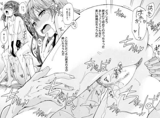 高城ごーや先生のエロ漫画「ピスisらぶ」でゆうがルハンのおしっこを飲んでいるシーン