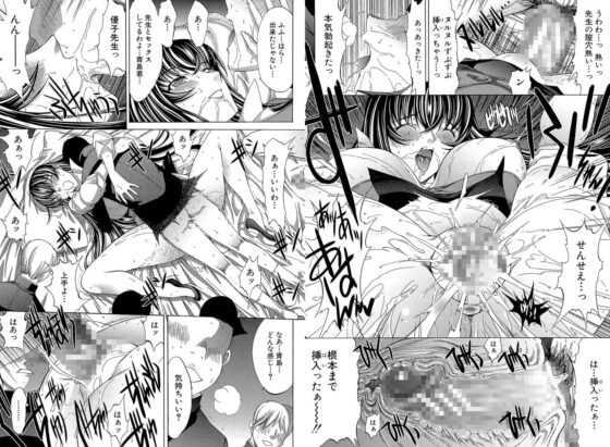 鬼ノ仁先生のエロ漫画「新人女教師 新條優子(下)」でヒロインが自らのカラダを使って男子生徒に性の勉強をさせているシーン