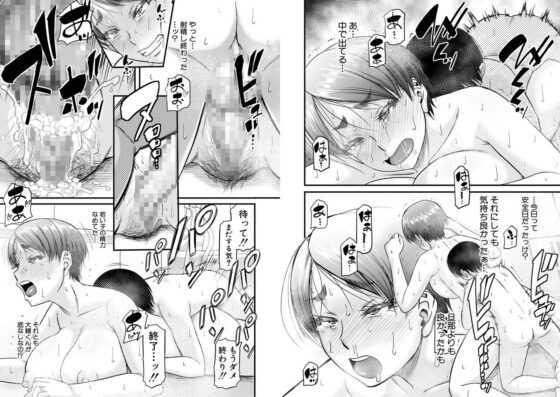 成島ゴドーさんのおねショタエロ漫画「母狩」で佳奈子さんが大好きのデカチンポに感じているシーン