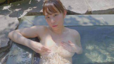 女子アナでグラドルの塩地美澄ちゃんが「Salty Love」で手ブラをしている画像