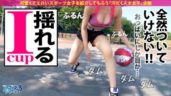 バスケ元日本代表候補でIカップ美容師の素人ちなちゃんが超爆乳を揺らしながらドリブルを披露しているセリフ付きのエロ画像