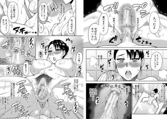 春城秋介先生の人妻美熟女エロ漫画「お願い、少し休ませて…」で美代子がサトルとお風呂でSEXしている場面