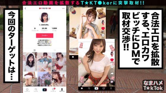 モデル級スレンダーBODYさくらが出演した「なまハメT☆kTok Report.7」の冒頭シーン
