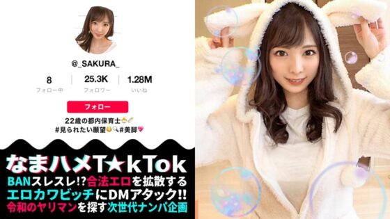 モデル級スレンダーBODYさくらが出演した「なまハメT☆kTok Report.7」のジャケット