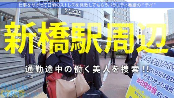 すみれちゃんが出演した「美意識バリ高OLとサボり旅!」の冒頭シーン