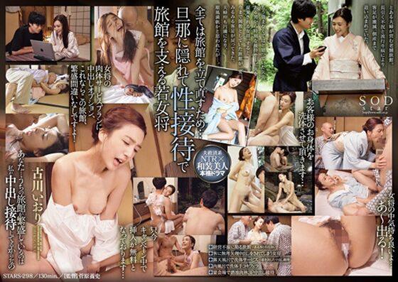 古川いおりちゃんが出演した「あなた・・・うちの旅館が繁盛しているのは私が中出し接待してるからなの」のジャケット
