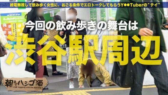 ミツキが出演した「無限痙攣「鬼ドM」ギャル!朝までハシゴ酒 67 in渋谷駅周辺」の冒頭シーン