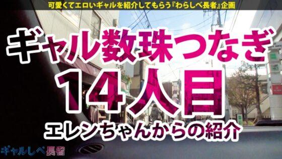 【G乳性欲怪物×中出し4連発】ギャルしべ長者14人目イブの冒頭シーン