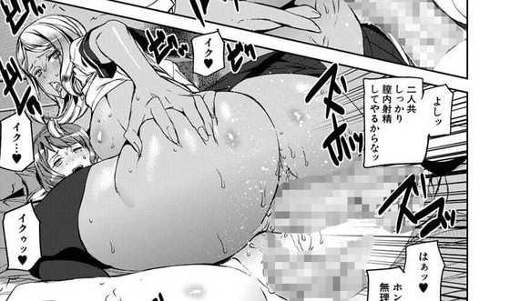 アシオミマサトの巨乳J●エロ漫画「記憶陵●」で鳥兜があきらとメイと3Pファックをしている場面