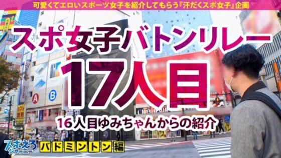 あかりちゃんが出演した「【超ハメ潮連発×なまなか6連発】【スポえろジャーニー17人目】」の冒頭シーン