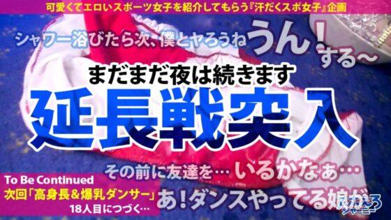 あかりちゃんが出演した「【超ハメ潮連発×なまなか6連発】【スポえろジャーニー17人目】」のラストシーン