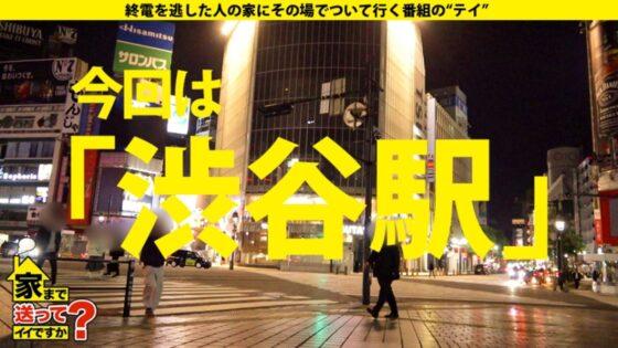 佐々木さんが出演した「【家まで送ってイイですか? case.167】おっぱいマニア必見!」の冒頭シーン
