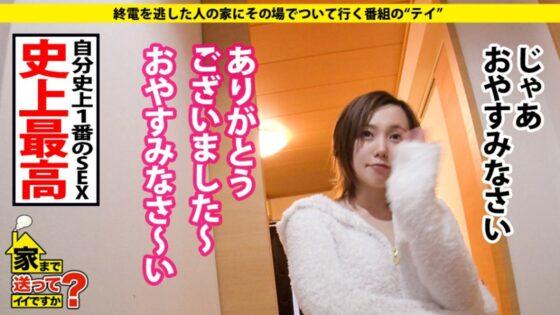 佐々木さんが出演した「【家まで送ってイイですか? case.167】おっぱいマニア必見!」のラストシーン