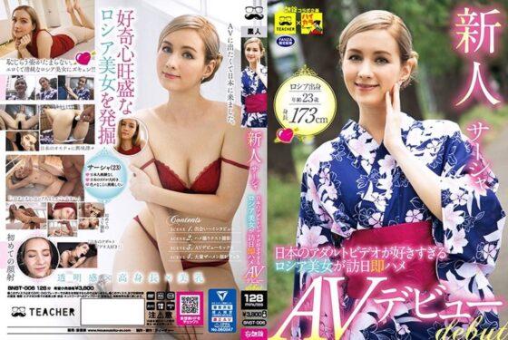 「新人 サーシャ 日本のアダルトビデオが好きすぎるロシア美女が訪日即ハメAVデビュー」のジャケット