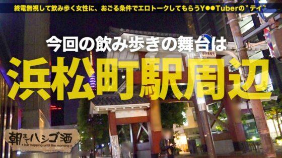 2020最終神回!!!朝までハシゴ酒 66 in浜松町駅周辺の冒頭シーン