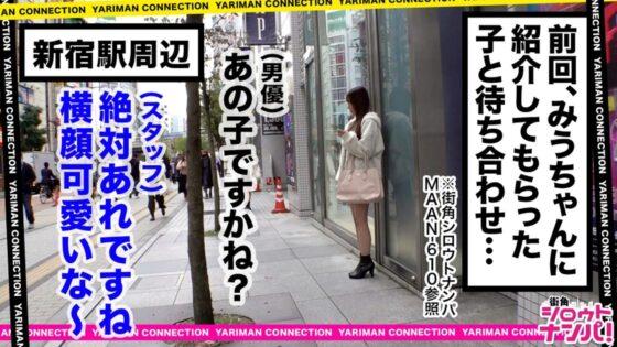 高級ソープ嬢ほのかが出演した「エロい娘限定ヤリマン数珠つなぎ!!75発目」の冒頭シーン