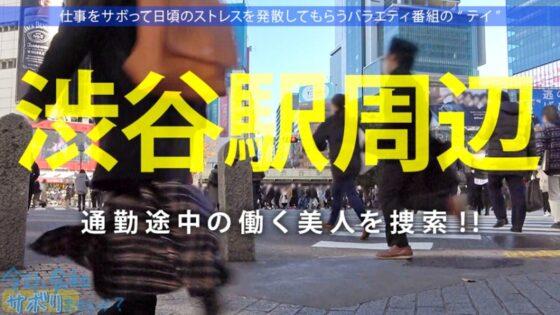 みなみちゃんが出演した「今日、会社サボりませんか?27in渋谷」の冒頭シーン