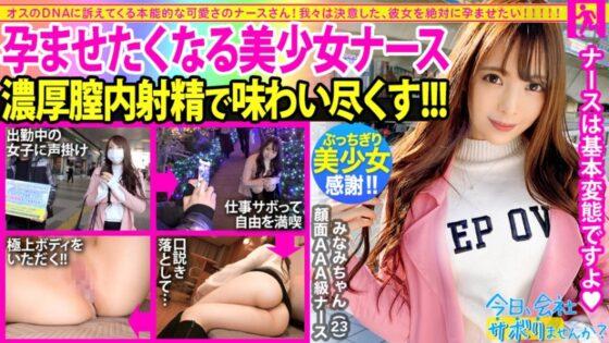 みなみちゃんが出演した「今日、会社サボりませんか?27in渋谷」のジャケット