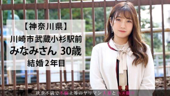 みなみさんが出演した「今からこの人妻とハメ撮りします。28 at 神奈川県川崎市武蔵小杉」の冒頭シーン