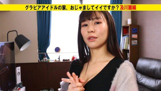 及川麗が出演した「グラビアアイドルの家、おじゃましてイイですか?」の冒頭シーン