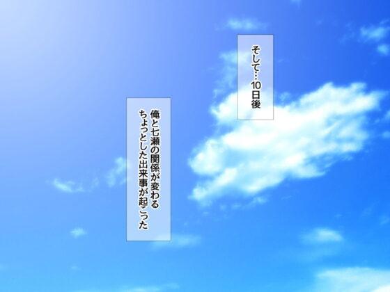 「七瀬ちゃんNTR! 堕ちてゆく幸せ」の無料体験版のラストシーン