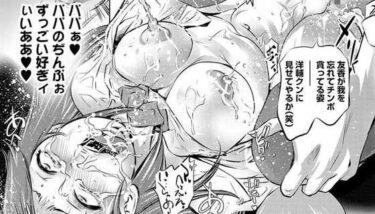 鬼窪浩久の父娘エロ漫画「肉の絆」で友香が父親と正常位セックスしているシーン