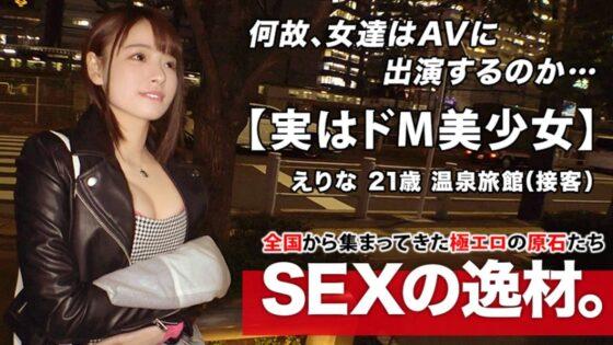 えりなちゃんが出演した「【激カワ美少女】21歳【笑顔が最高】」のジャケット