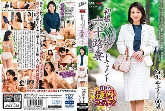 石沢やす子 六十歳が出演した「初撮り六十路妻ドキュメント」のジャケット
