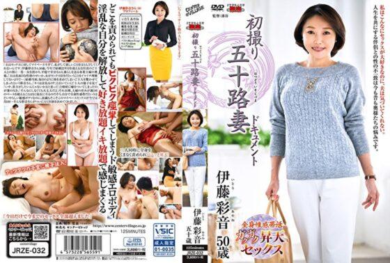 伊藤彩音が出演した「初撮り五十路妻ドキュメント 」のジャケット
