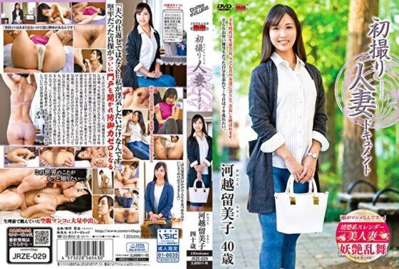 河越留美子 四十歳が出演した「初撮り人妻ドキュメント」のジャケット