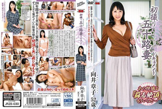 向井章子が出演した「初撮り五十路妻ドキュメント」のジャケット