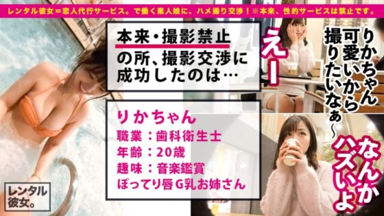 りかちゃんが出演した「【パイズリ女神】攻撃力最強Gカップの歯科衛生士【セックスIQ255】」の冒頭シーン