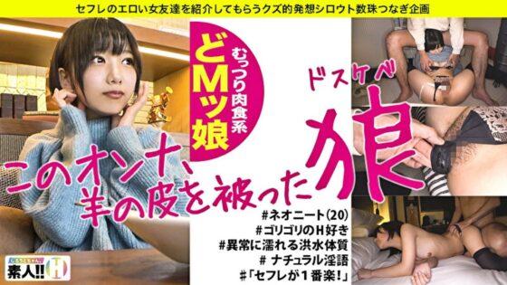 シノミヤが出演した「【どMッ娘】【むっつり肉食系】【異常に濡れる洪水体質】しろうとちゃん。#004」のジャケット