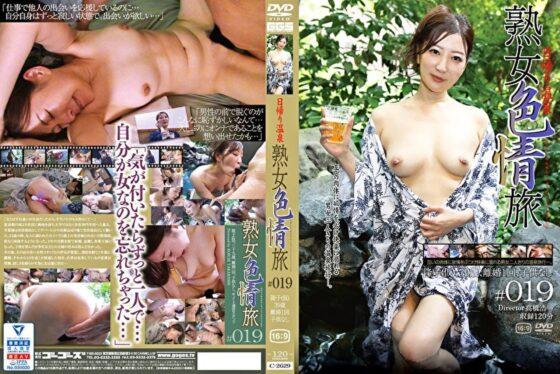 隆子(仮)が出演した「日帰り温泉 熟女色情旅 #019」のジャケット