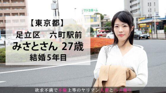 """みさとが出演した「すっきりついでに""""スッキリ""""したくて…今からこの人妻とハメ撮りします。34 at 東京都足立区」の冒頭シーン"""