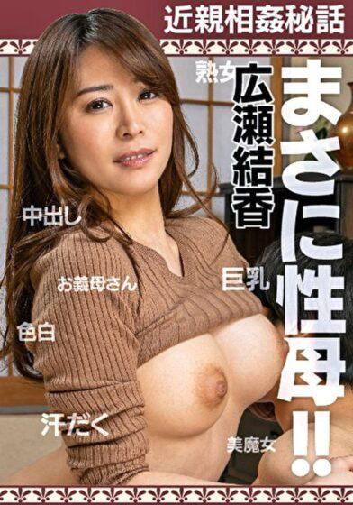 広瀬結香が出演した「【配信専用】まさに性母!!」のジャケット