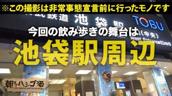 ユイが出演した「ザッツ断らない女!!! 朝までハシゴ酒 68 in池袋駅周辺」の冒頭シーン