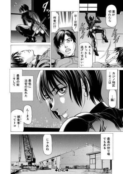 「吸精忍・臨」のラストシーン