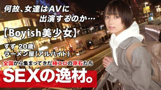 すずちゃんが出演した「【超ミラクル美少女】20歳【ショートカットでボーイッシュ】」のジャケット