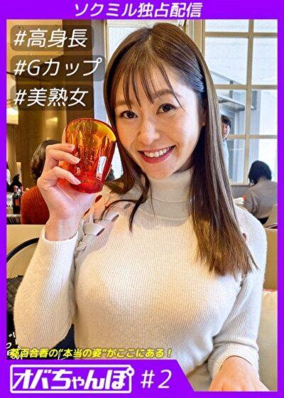 葵百合香が出演した「オバちゃんぽ」のジャケット