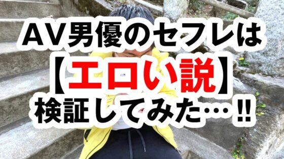 みやびが出演した「高身長Hカップの極上東北美女、東京襲来!!AV男優の電話帳/No.65」の冒頭シーン