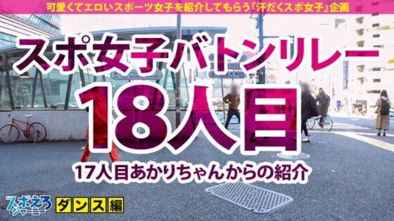 サラちゃんが出演した「【G乳爆揺れダンサー×生ハメ5連発】スポえろジャーニー18人目」の冒頭シーン