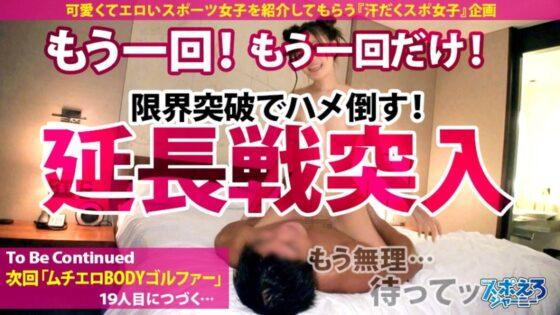 サラちゃんが出演した「【G乳爆揺れダンサー×生ハメ5連発】スポえろジャーニー18人目」のラストシーン