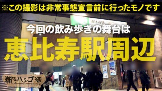 あいみが出演した「シリーズNo. 1の「舐め魔」!!!朝までハシゴ酒 69 in恵比寿駅周辺」の冒頭シーン