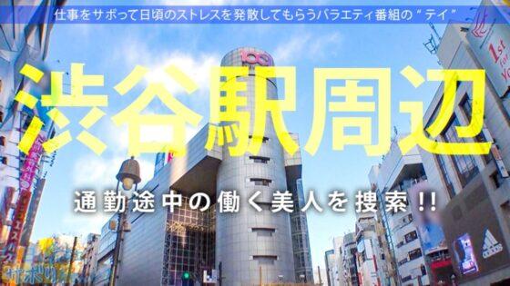 みやびちゃんが出演した「【HカップOLに中出し!】美意識の塊な高身長OLとサボり旅!今日、会社サボりませんか?30in渋谷」の冒頭シーン