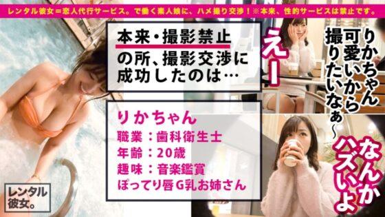 「【パイズリ女神】攻撃力最強Gカップの歯科衛生士を彼女としてレンタル!【セックスIQ255】」の冒頭シーン