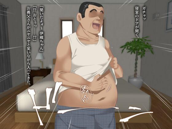 「義父に犯●れ 欲に流され」の無料体験版のラストシーン