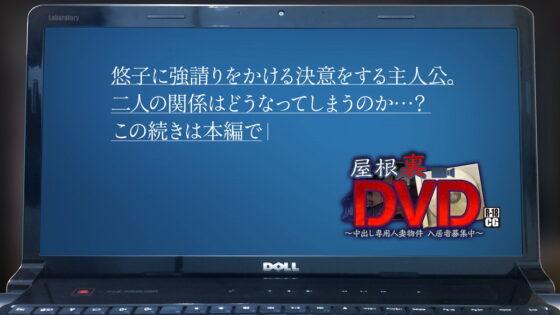 「屋根裏DVD ~中出し専用人妻物件 入居者募集中~」の無料体験版のラストシーン